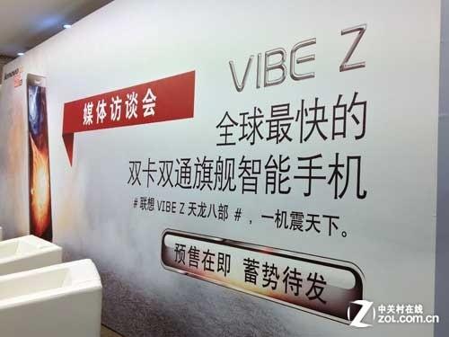 量和利都要 联想VIBE Z互联网营销新尝试