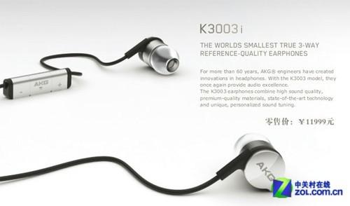 专为64G土豪金打造 AKG K3003i已上市
