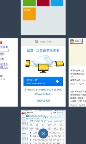多项优化更易用 傲游云浏览器WP版让网页更流畅