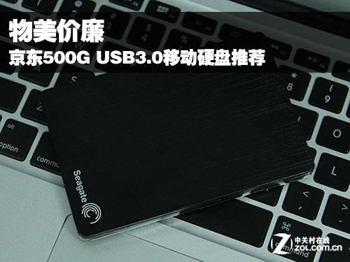 物美价廉 京东500G USB3.0移动硬盘推荐
