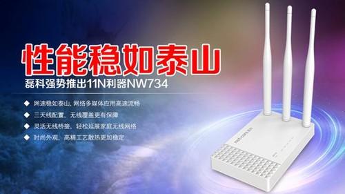 nw734无线路由器采用2x3mimo构架,外置三根全向高增益天线,极大