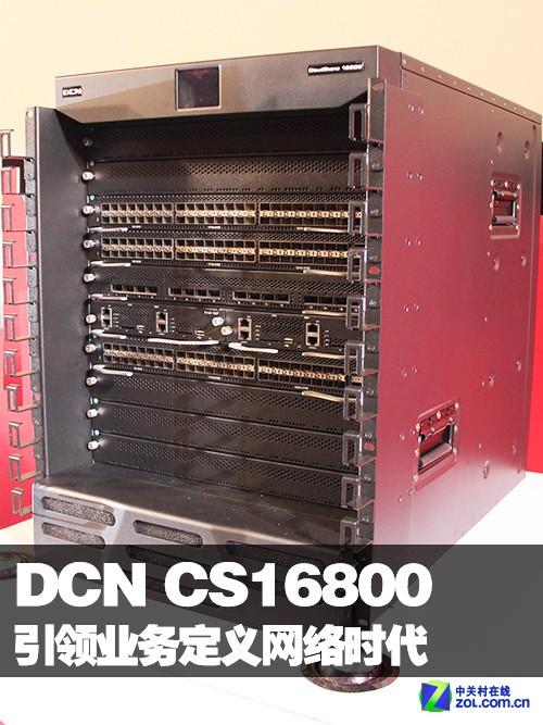 DCN CloudStone16800引领业务定义网络时代