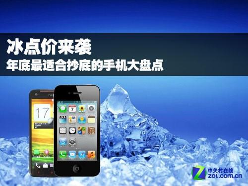 冰点价来袭 年底最适合抄底的手机盘点