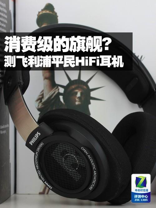 消费级的旗舰? 测飞利浦平民HiFi耳机