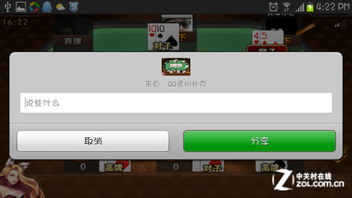 QQ德州扑克玩法多样 不一样的手机扑克