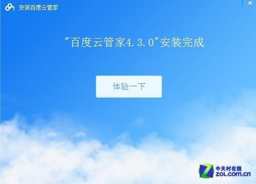 百度云在pc端口有两种客户端类型可供下载一是百度云管家...