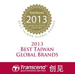 创见七度蝉联台湾官方评选「台湾二十大国际品牌」