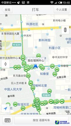 任何一个上网的用户都可以用地图编辑,通过微信平台做生意与提供服务.