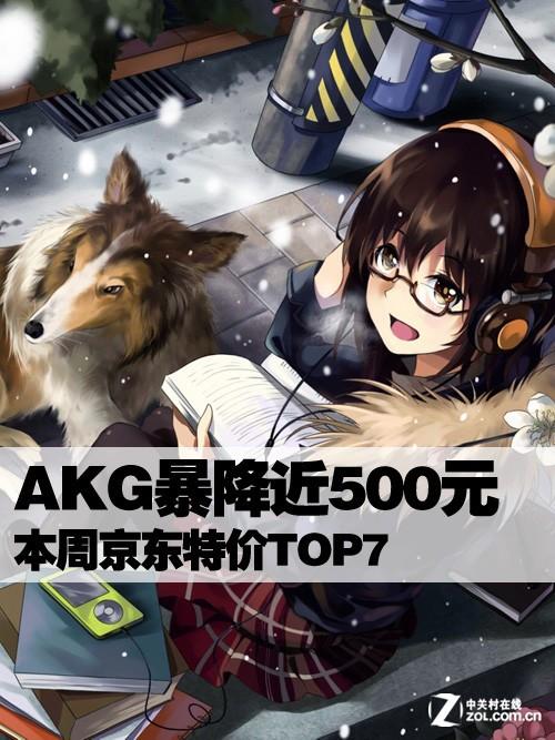 AKG耳塞暴降近500元 本周京东特价TOP7