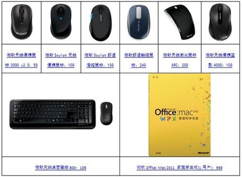 低至59元,微软京东携手掀起经典无线键鼠年终大促
