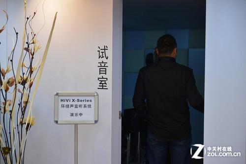2013广州音响展 HiVi惠威X系列试音室