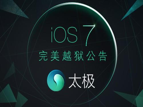 百万买断iOS 7越狱?中国公司是幕后买家