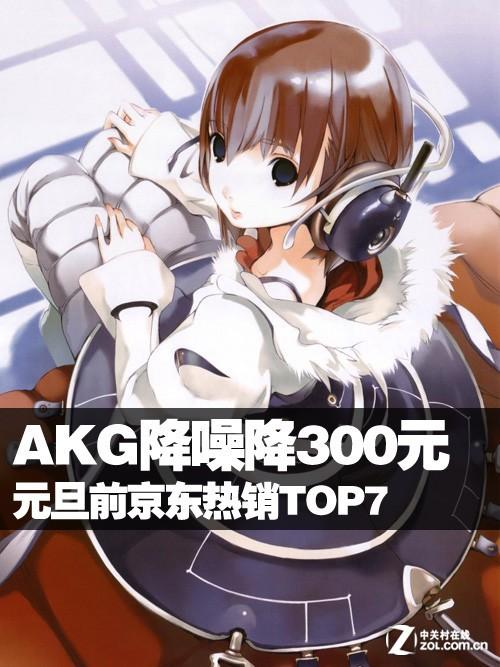 AKG降噪直降300元 元旦前京东热销TOP7