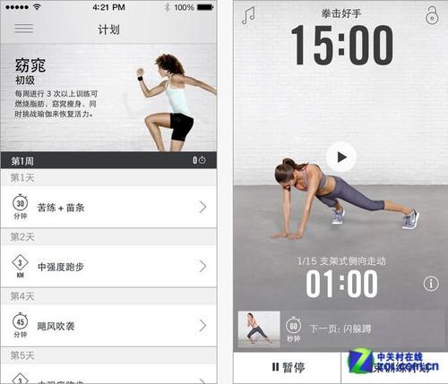 1.6每日佳软推荐:nike+女子健身训练营