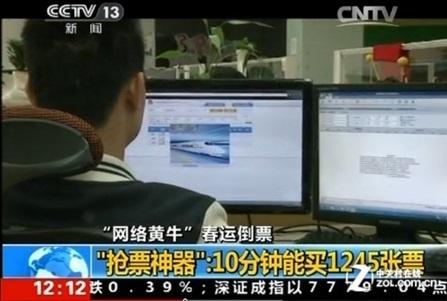 """12306称""""已封堵漏洞"""" 阻击黄牛刷票软件"""