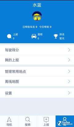 腾讯路宝导航APP发布 增驾驶评分保安全
