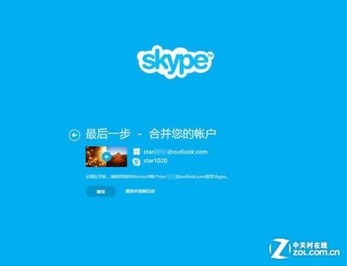 性能得到提升 Win8版Skype迎来修复更新