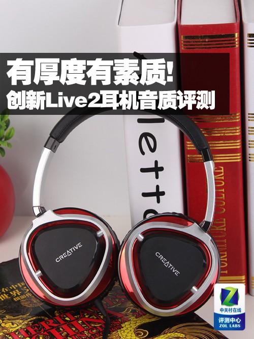 有厚度有素质! 创新Live2耳机音质评测
