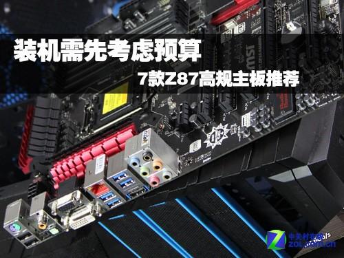 装机需先考虑预算 7款Z87高规主板推荐