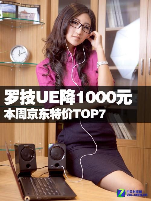 罗技UE暴降1000元 本周京东特价TOP7