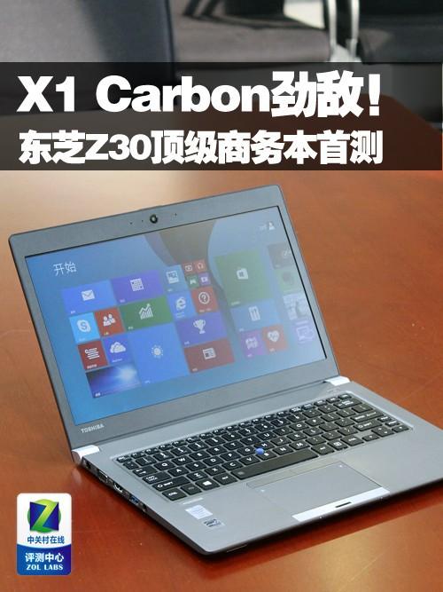 X1 Carbon劲敌!东芝Z30顶级商务本首测