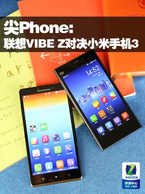 尖Phone:遐想VIBE Z/小米手机3国产对决
