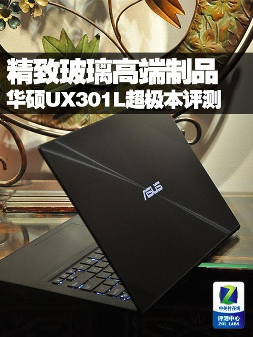 精致玻璃高端制品 华硕UX301L超极本评测