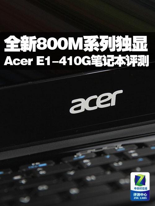 配全新800M系列独显  宏碁E1-410G评测