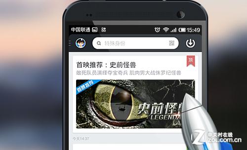 迅雷Android 2.9.2发布 移动端变完整