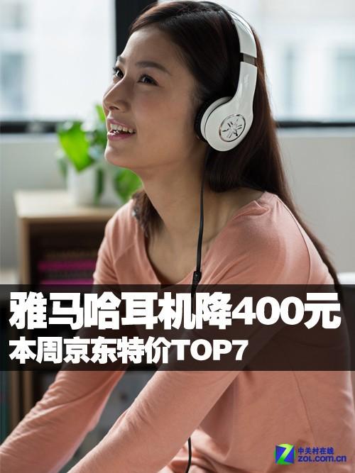 雅马哈耳机降400元 本周京东特价TOP7