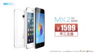 不二之选 魅族MX2增强版价格调整至1599元