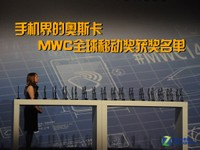 手机界的奥斯卡 MWC全球移动奖获奖名单
