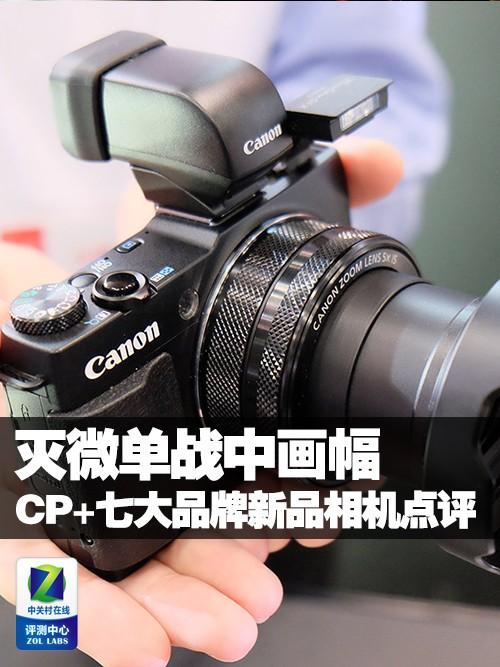 灭微单战中画幅 CP+七大年夜品牌新品相机点评