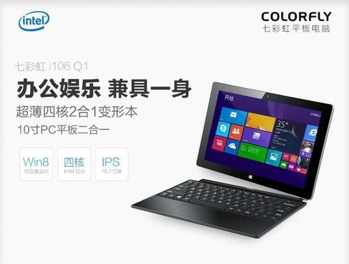 官微送好礼 1499元七彩虹i106预售进行中