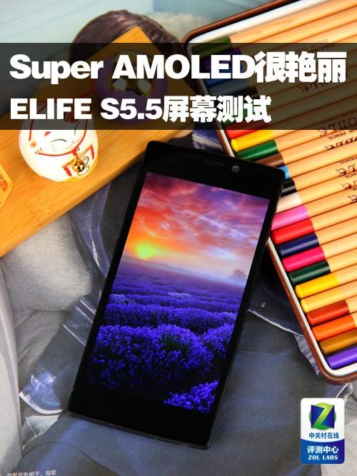 12博手机版很艳丽 ELIFE S5.5屏幕测试