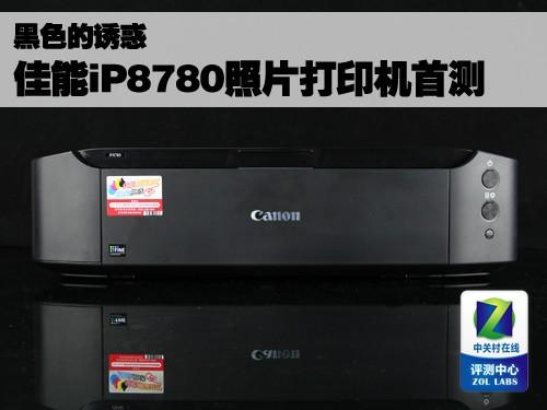 黑色的诱惑 佳能iP8780照片打印