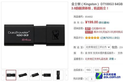 购买率高 金士顿DT100G3 3.0优盘