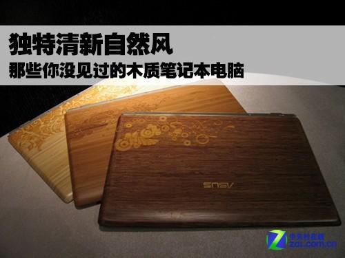 独特自然风 那些你没见过的木质笔记本