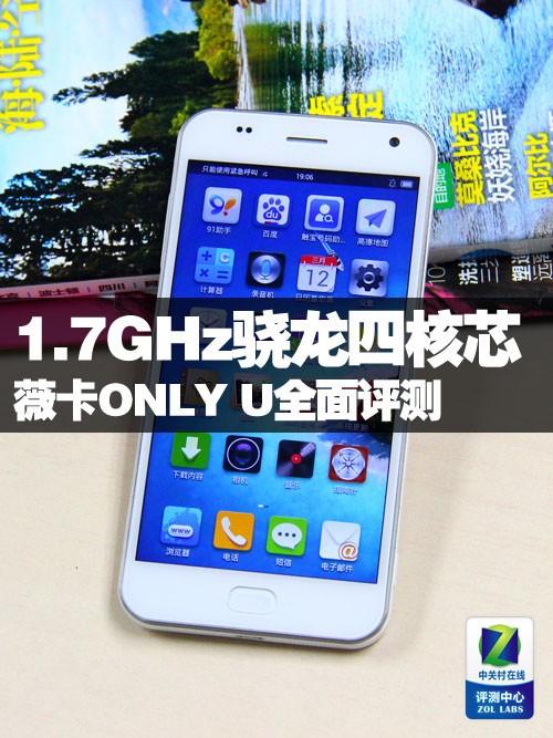 1.7GHz骁龙四核芯 薇卡ONLY U全面评测