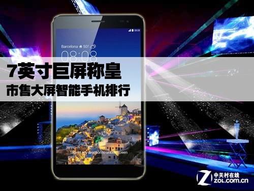 7英寸巨屏称皇 市售大屏智能手机排行_华为 荣耀x1(7d