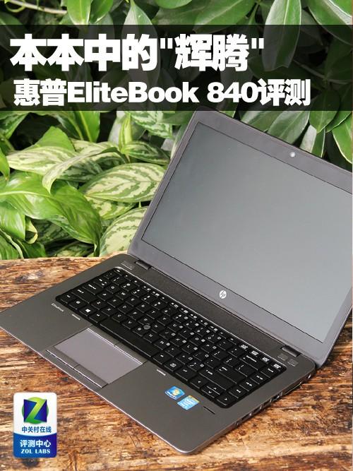 """本本中的""""辉腾"""" 惠普EliteBook 840首测"""