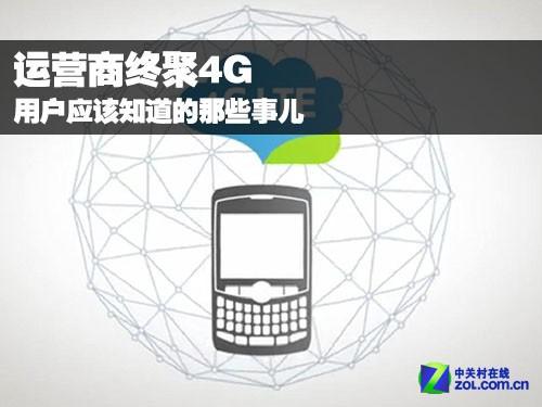 运营商终聚4G 用户应该知道的那些事儿