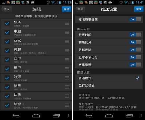3.18安卓应用推荐:好用的体育新闻应用