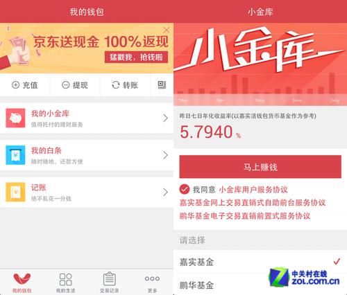 每天送出5万份红包 京东网银钱包上线