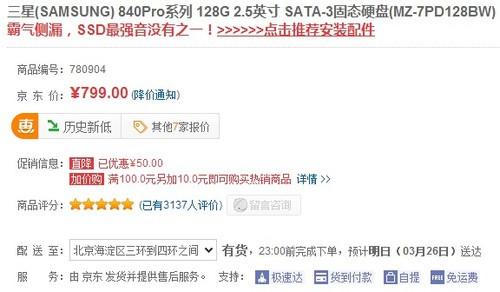 单品 25 SSD