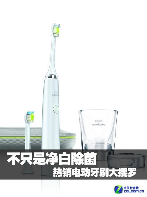 不只是净白除菌 热销电动牙刷大搜罗