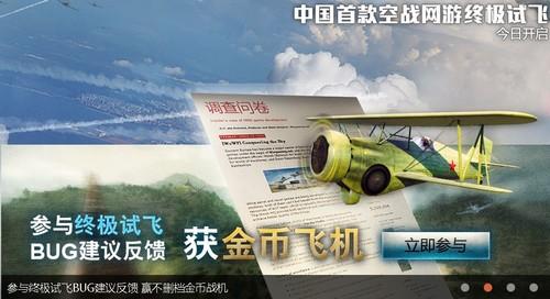 中国首款空战网游终极试飞 今日开启