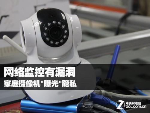 """网络监控有漏洞 家庭摄像机""""曝光""""隐私"""