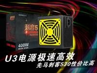 U3电源极速高效  先马刺客530性价比高