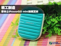 精工制造 摩米士iPowerGO mini拆解赏析